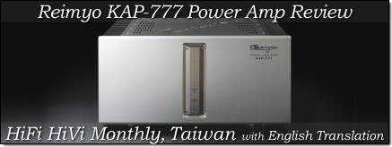 HReimyo KAP-777 Power Amp